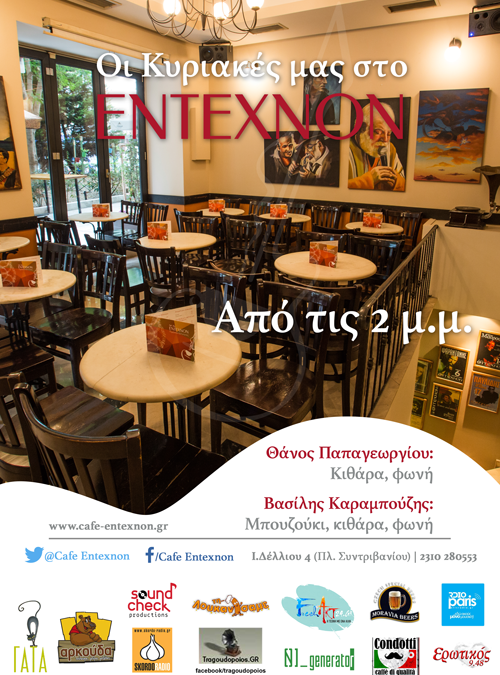cafe entexnon sundays